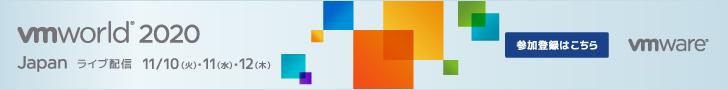 オンラインイベント「VMworld 2020 Japan」協賛のお知らせ