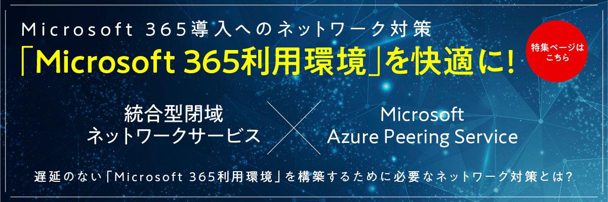 Microsoft 365導入へのネットワーク対策