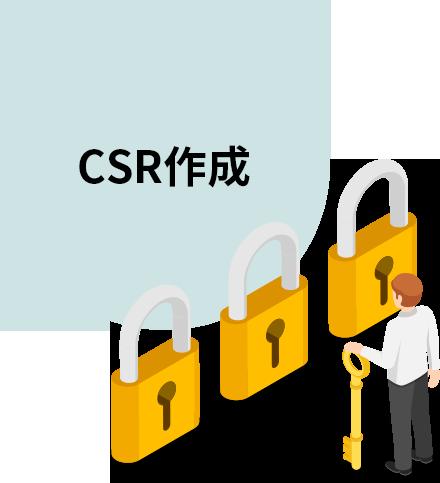CSR作成