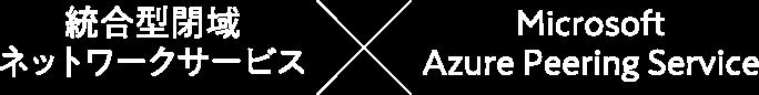 統合型閉域ネットワークサービス × Microsoft Azure Peering Service