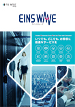 EINS WAVE総合カタログ