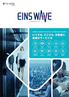 EINS WAVE総合パンフレット