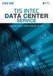 堅牢で信頼性の高いデータセンターサービスのパンフレット
