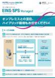 マネージド型クラウドサービス(EINS/SPS Managed)のパンフレット
