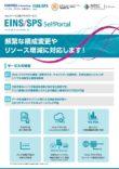 セルフサービス型クラウドサービス(EINS/SPS SelfPortal)のパンフレット