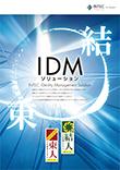 オンプレミスとクラウドのハイブリッド環境にも対応するID統合管理ソリューションのパンフレット