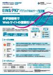電子証明書発行サービスのパンフレット