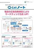 電話のコンバージョンを可視化する広告効果測定サービスのパンフレット