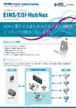 企業間のデータ交換業務をサポートするEDIアウトソーシングサービスのパンフレット