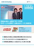 日配品の受注~出荷は「スピードが命」 EDIサービスの採用で、お客さまニーズへの迅速な対応を可能にした日本水産様のEINS/EDI-Hub Nex導入事例をご紹介します。