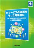 一般財団法人日本情報経済社会推進協会が発行する、ITSMSリーフレット「ITサービスの運用をもっと効果的に ~ITSMS(ISO/IEC 20000)の有効な活用事例~」に当社の事例が掲載されました。