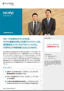三菱地所株式会社様 導入事例