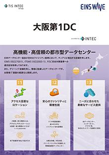 大阪第1DC