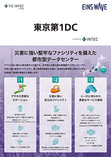 東京第1DC
