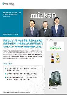 株式会社Mizkan Partners様 導入事例