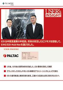 株式会社PALTAC様 導入事例