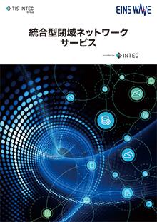 統合型閉域ネットワークサービス