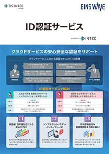 ID認証サービス
